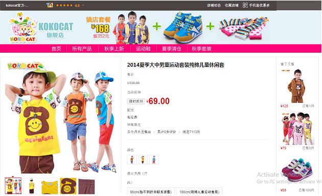 Kinh nghiệm mua hàng quần áo trẻ em trung quốc qua mạng